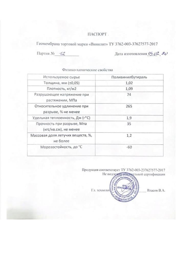 Паспорт плёнки Винилит